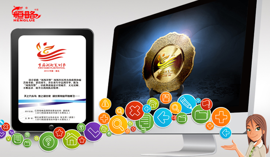 2013首届湖北省创意策划文化艺术节