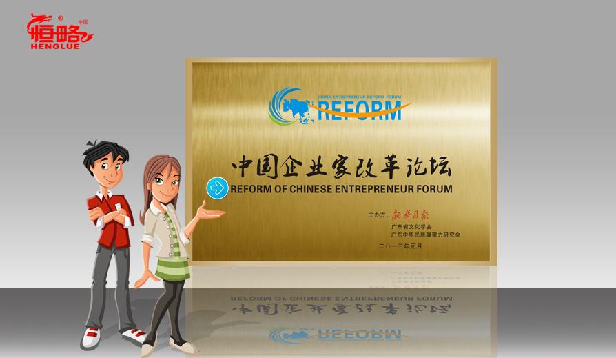中国企业家改革论坛