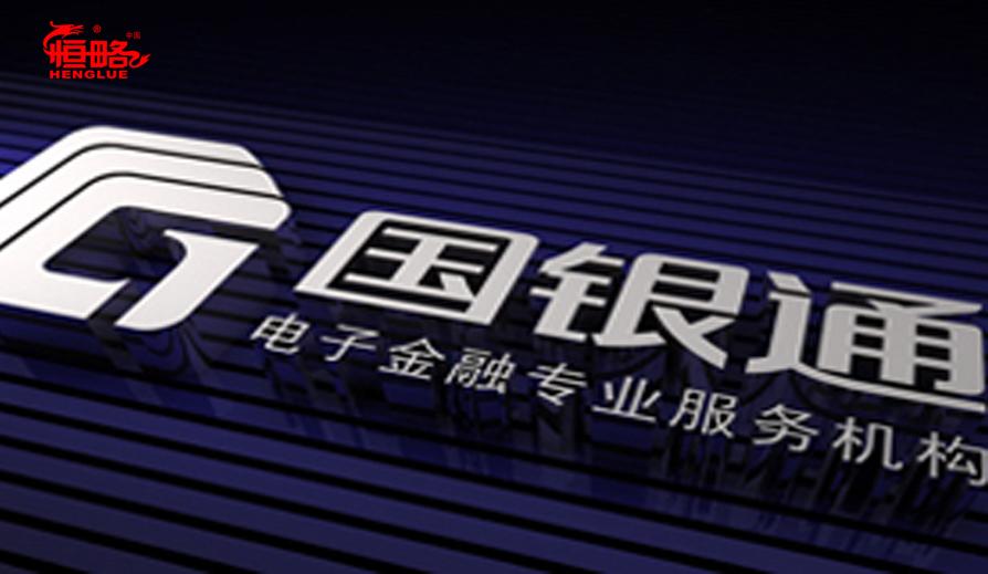浙江国银通电子商务有限公司
