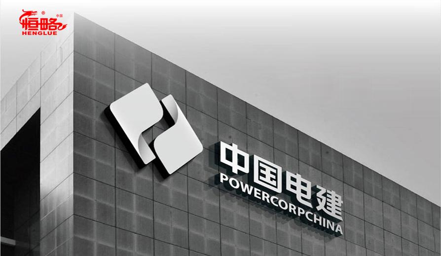 中国电建3D商业全案