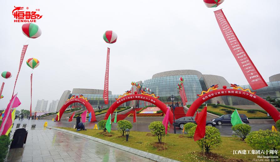 江西省建工集团60周年庆典