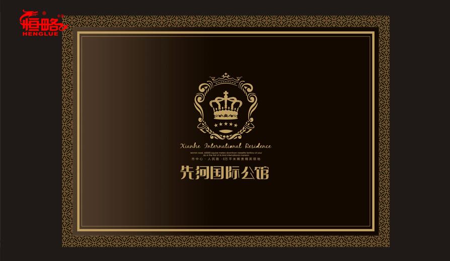 先河国际公馆