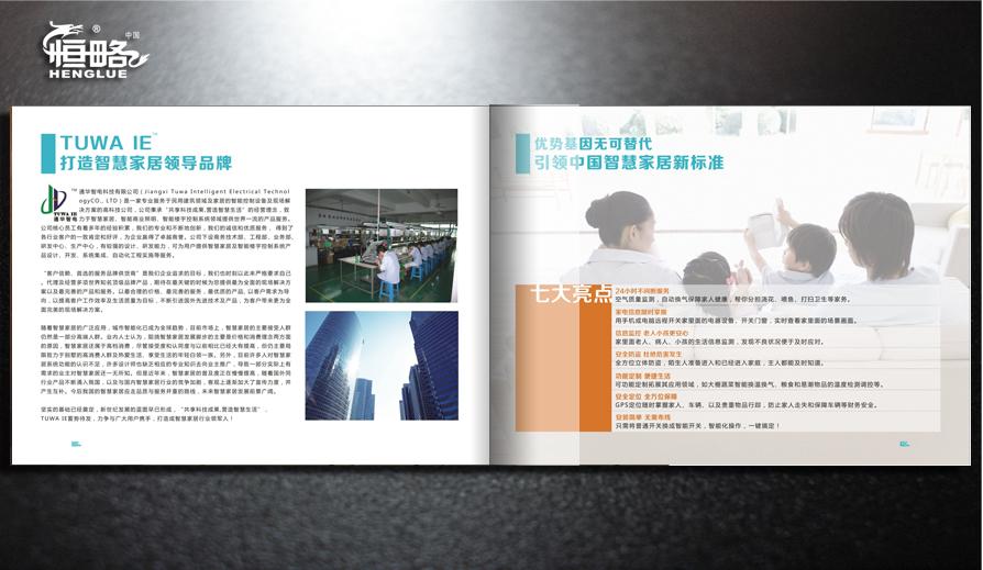 江西通华智电科技有限公司